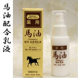 日本製 薬用全身用馬油乳液(65mL) 乾燥肌 乾燥 保湿 弱酸性 無色素 無香料