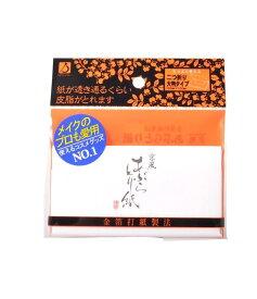【メール便可】徳安 京風 金箔打紙製法あぶらとり紙 30枚入り FP-400