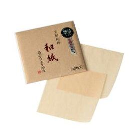 【メール便可】永豊堂京都純粋和紙あぶらとり紙レギュラーサイズ(80枚入り) 2ケ組