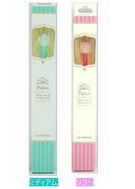 【メール便可】ビバテック vivatecPaltee パルティ 360°歯ブラシ ミディアム(グリーン)・ソフト(ピンク)