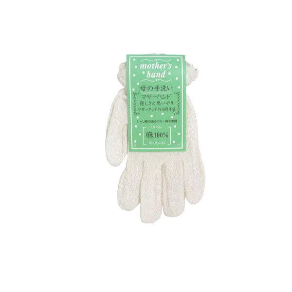 【メール便可】マザーハンド 麻100% 少しハード 浴用手袋