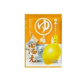【※在庫限り終了※】【メール便可】日本ふるさと「ゆと旅」 湯元 薬用入浴剤 レモンの香り