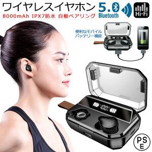 【大容量 8000mAh】 ワイヤレスイヤホン iphone ブルートゥースイヤホン Bluetooth イヤホン モバイルバッテリー ワイヤレス イヤホン bluetooth 両耳 骨伝導 片耳 マイク イヤホン Bluetooth5.0 かわいい