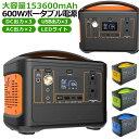 ポータブル電源 大容量 568Wh 車中泊 防災グッズ 業務用 ソーラー充電 ポータブルコンセント アウトドア バッテリー …