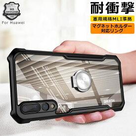 Huawei ケース リング Huawei P20 ケース リング Huawei P20pro ケース リング Huaweiケースカバー 耐衝撃 バンパー スマホケース 全面保護 軽量 ケース iphone スマホケース スマートフォンケース