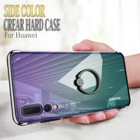 Huawei ケース Huawei P20 ケース リング付 クリア Huawei P20 Pro ケース リング付き ラインストーン スマホ クリア スリム カバー おしゃれ キラキラ