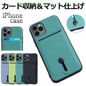 iphone11 ケース iphone11 pro ケース iphone 11 pro max iphone ケース iphone xr x xs おしゃれ かわいい 可愛い スマホケース 全機種対応 カード収納 背面 アイフォン 耐衝撃 全面保護 レンズ保護 カメラ保護 落下防止 キズ防止 防指紋 スマホカバー