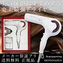 メーカー正規品 シリアルNo.&保証書有美容師おすすめプロも認める国内最高級 ドライヤーレプロナイザー 3D Plus【REPR…