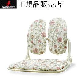※直送DUOREST MEETING DR-920T C003FEG1 (花柄)座椅子の新しいカタチをご提案(椅子 いす チェアー)※沖縄・離島は別途追加送料ご負担頂きますデュオレスト正規販売代理店