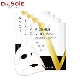アマランス リッチネス V リフト マスク 4枚セット (1枚20ml×4) RICHNESS V LIFT MASK AMARANTH DR.SOIE リフトアップ スキンケア 基礎化粧品 パック フェイスマスク シートマスク