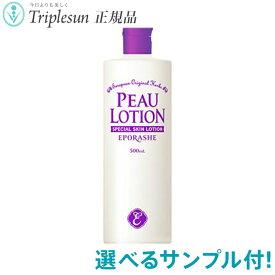 エポラーシェ ピューローション 500mL お得サイズ 化粧水 18種類から選べるサンプル付 トリプルサン