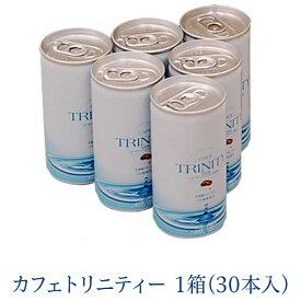 【まとめ買いがお得!】 カフェトリニティー 1ケース (185gx30本入) CAFE TRINITY 乳酸菌FK-23 有機JAS認定豆使用コーヒー ※中身が判らないように発送いたします カフェトリニティ