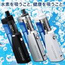 健康を吸う時代へ 携帯水素ガス発生具KENCOS (ケンコス) 2-S スターターキットリフレッシュ 気分転換 ダイエッター サポート