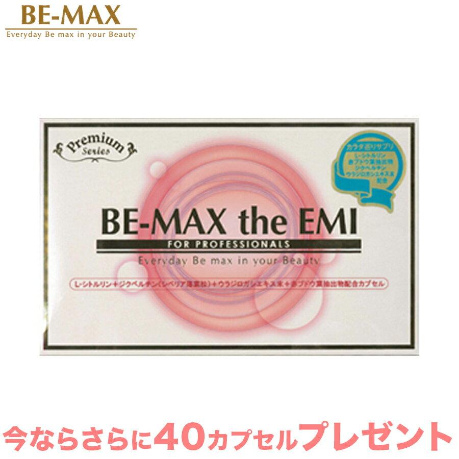 BE-MAX EMI ビーマックスエミ 【1箱(90カプセル)】【+40カプセルプレゼント】 L-シトルリン 血流改善 水分代謝 むくみ 冷え性 メディキューブ