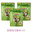 ベジエ グリーン酵素スムージー 3袋セット 200g (10〜20回分)×3 サプリメント ダイエット 置き換え ファスティング …