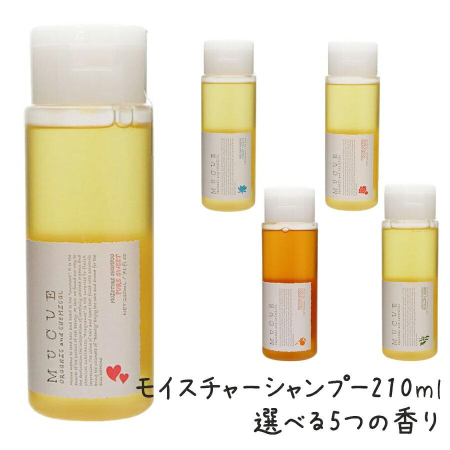 MUCUE(ムクエ)モイスチャーシャンプー210mlボトルタイプ香りで選ぶMUCUEのオーガニックケアムクエアジュバン
