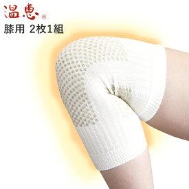 シルクもぐさサポーター 温恵 ひざ用 2枚組 日本製 天然シルク ポカポカ 冷え対策 冷えとり 血行促進 あったかい 膝サポーター 関節炎 関節痛 通気性 保湿性 保温性