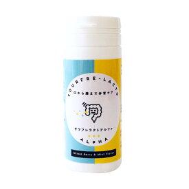 サワフレラクトアルファ 210mg×150粒 醗酵乳酸菌・酵母の口臭ケアタブレット 醗酵力C-5100乳酸菌 口腔内活性 パロチン活性 腸内改善 オリゴ糖配合 日本製