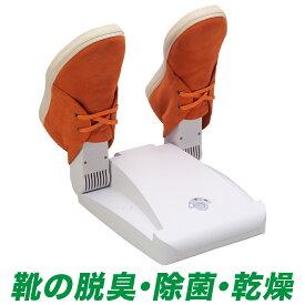 最新型 リフレッシューズ SS-350 1年間メーカー保証 靴 シューズ スニーカー 革靴 パンプス ヒール 脱臭 除菌 乾燥器 靴消臭器 靴除菌脱臭器ブランディングジャパン