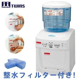 ツインウォーターサーバー NWS-801-F01 整水フィルターセット ツインズ メーカー保証1年付 大容量10Lタンク 水 サーバー 卓上 家庭用 小型 冷水温水機能付(冷水:約15℃、温水:約90℃) 水道水 塩素除去