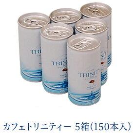 【まとめ買いがお得!】 カフェトリニティー 5ケース (185gx150本入) CAFE TRINITY 乳酸菌FK-23 有機JAS認定豆使用コーヒー ※中身が判らないように発送いたします カフェトリニティ