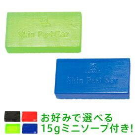スキンピールバー AHAマイルド サロン用【1個】と AHA サロン用【1個】のセット サンソリット Skin Peel Bar 石鹸