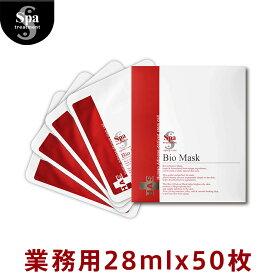 スパトリートメント HASバイオマスク【業務用】【28mlx50枚入り】ウェーブコーポレーションアジュバン