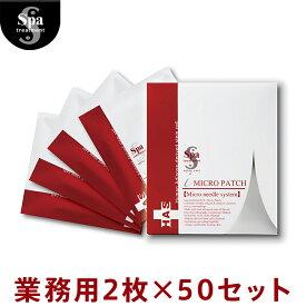 スパトリートメント HAS iマイクロパッチ【業務用】【2枚x50セット(100枚入)】 ウェーブコーポレーション アジュバン
