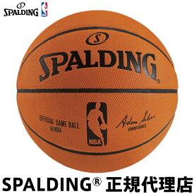 バスケットボール SPALDING スポルディング オフィシャル NBA ゲームボール NBA公式試合球 FIBA公認 7号球 屋内用