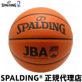 バスケットボール SPALDING スポルディング JBAコンポジット 5号球 76-312J JBA公認 合成皮革 小学生用 ミニバス 子供 屋内用