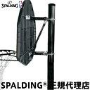 【MOUNTING BRACKET】【バスケットゴール/バックボード】 SPALDING (スポルディング) マウンティングブラケット NBAコンボ設置用ブラケ...