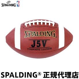 ラグビーボール アメリカンフットボール SPALDING スポルディング J5V 屋外用