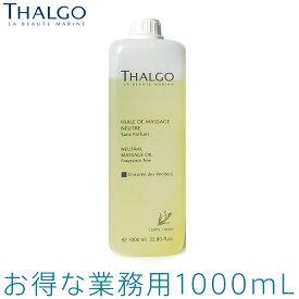 THALGO タルゴ ニュートラルマッサージオイルN【1000ml】【業務用】タルゴジャポン