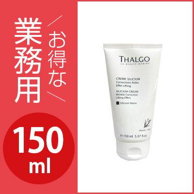 THALGO タルゴ デクランシュール マリンSI(シー)クリーム【150ml】【業務用】タルゴジャポンマリンSIクリーム