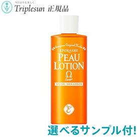 エポラーシェ ピューローションオメガ 300ml (化粧水) 10種類から選べるサンプル付 トリプルサン
