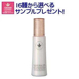ジョアエコ303 ラメラモイストミルク 80ml 弱酸性ラメラ乳液 スキンケア 保湿 乾燥 敏感肌 シミ くすみ肌 ビーバンジョア健康肌化粧品 正規品 公式認定販売店