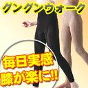 グングンウォークテーピングスパッツ10分丈【男女兼用】【レビュー好評】