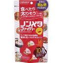 【送料無料】ノンメタファイバー50g(5g×10包)カロリー食べても摂らなきゃ良い炭水化物・脂質のカロリーを超大カット!!