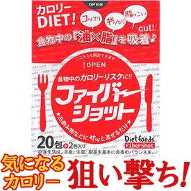 【送料無料】ファイバーショット110g(5g×20包+2包)ノンメタファイバーがモデルチェンジ!カロリー食べても摂らなきゃ良い炭水化物・脂質のカロリーを超大カット!!
