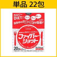 ファイバーショット110g(5g×20包+2包)カロリー食べても摂らなきゃ良い炭水化物・脂質のカロリーを超大カット!!