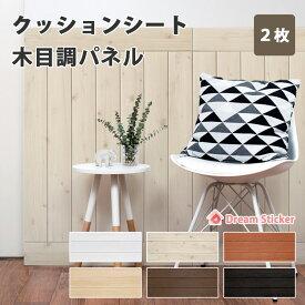 クッションシート フォームパネル(FP) 100×30cm【2枚セット】木目 板壁 シール 腰壁 壁紙 クッションシート 壁 リメイクシート Dream Sticker(ドリーム ステッカー)