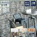 クッションシート フォームブリック(VFB) 99×29cm【2枚セット】ふわふわ クッションレンガ レンガ調 壁用 貼る ブリ…