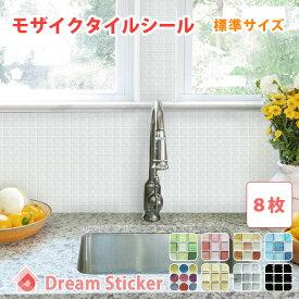 【ALT8枚セット/送料無料】モザイクタイルシール 耐熱・耐水・防水 タイル シール キッチン 洗面台シート Dream Sticker/ドリームステッカー