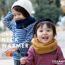 CHMYネックウォーマー ・ キッズ 子供 子ども 男の子 女の子 マフラー スヌード ボア 暖かい 温かい ファッション 防…