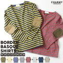 【CHARMY】ボートネックボーダーバスクシャツ・子供服 子供 キッズ ジュニア トドラー 洋服 ロンt tシャツ ナチュラル…