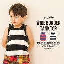 《クリアランスセール》【CHARMY】ワイドボーダータンクトップ・子供服 子供 キッズ カジュアル アメカジ タンク カッ…