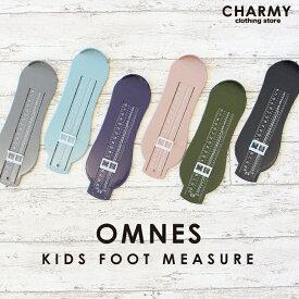 OMNESフットメジャー(6~22cm) ・ 子供 キッズ 子ども 赤ちゃん 足のサイズ 測定 フットスケール 測定器 メジャー 靴 サイズ はかり 足 おしゃれ かわいい プチプラ CHARMY チャーミー メール便