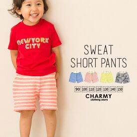 462f8bd208d3e  CHARMY スウェットハーフパンツ ・子供服 キッズ 洋服 ショートパンツ ズボン 半ズボン