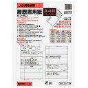 【コクヨ】履歴書用紙(大型封筒付き)A4 シン-5JN【送料無料】【配送方法は選べません】