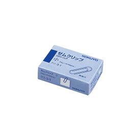 【コクヨ】ゼムクリップ100本小(23mm) クリ-3-1【送料無料】【配送方法は選べません】